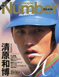 【完全復刻版】 1983-2009 清原和博 - Number PLUS September 2009 Kiyohara <表紙> 清原和博