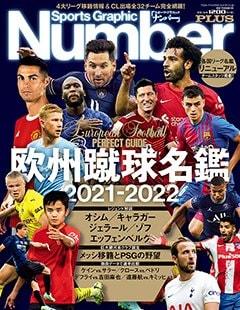 欧州蹴球名鑑 2021-2022 - Number PLUS October 2021 EURO