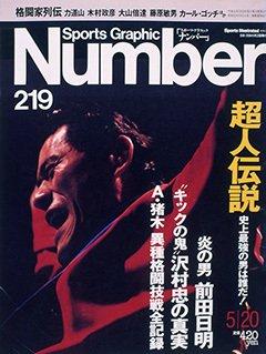 超人伝説 - Number219号 <表紙> アントニオ猪木
