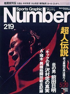 超人伝説 - Number 219号