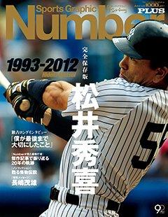 <完全保存版> 松井秀喜 1993-2012 - Number PLUS July 2013 <表紙> 松井秀喜