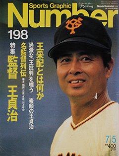 監督 王貞治 - Number198号