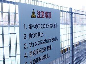 世界初? 「釣り禁止」のスタジアム。J3北九州の観戦に今行くべき理由。