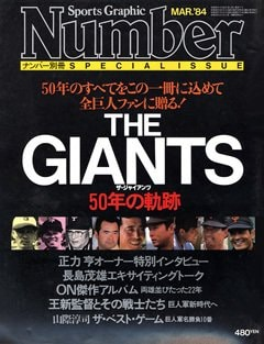 THE GIANTS - Number Special Issue March 1984