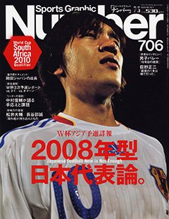 [W杯アジア予選詳報] 2008年型日本代表論。 - Number 706号 <表紙> 中村俊輔