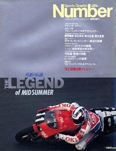 真夏の伝説 - Number 臨時増刊 July 1992