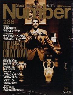 F1カウントダウン'92 - Number 286号 <表紙> ナイジェル・マンセル