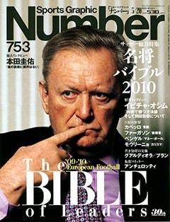 サッカー総力特集 名将バイブル2010  - Number 753号 <表紙> イビチャ・オシム