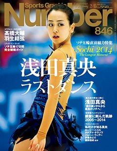 <ソチ五輪直前総力特集> 浅田真央ラストダンス - Number846号