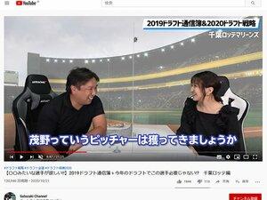 """「引退しても1億円稼ぐ」宣言、里崎智也の""""バズるYouTube企画"""" パワプロとアンチが重要なワケ"""