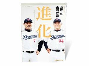 中日が誇る鉄人投手&打者が初の共著を語り合った。~山本昌、山崎武司の『進化』~