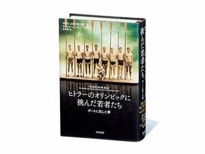 『ヒトラーのオリンピックに挑んだ若者たち ボートに託した夢』戦雲下の五輪に刻まれたボートに懸ける青春の記録。