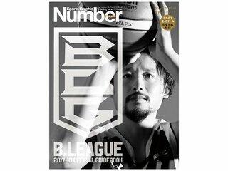 2シーズン目を迎えたB.LEAGUEとNumberのコラボ公式ガイドブックが好評発売中!