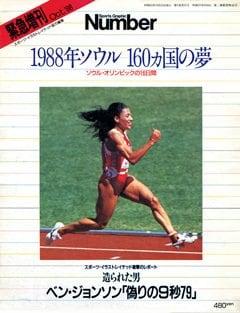 1988年ソウル 160カ国の夢 - Number 緊急増刊 October 1988 <表紙> フローレンス・ジョイナー