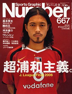 超浦和主義。 J.League Final 2006 - Number667号