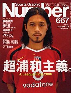 超浦和主義。 J.League Final 2006