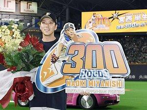 宮西尚生の300ホールドは世界一?実は日米で違う「中継ぎ」の地位。