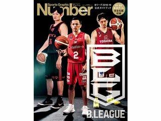 B.LEAGUE 2018-19 公式ガイドブック、好評発売中! B1-B3全46チーム完全収録