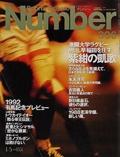 紫紺の凱歌 明治、早稲田を圧す - Number306号 <表紙> 明治大学