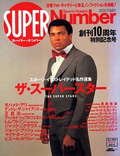 スポーツ・イラストレイテッド名作選集 ザ・スーパースター - Number Special Issue Octovber 1990 <表紙> モハメド・アリ