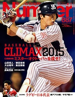 BASEBALL CLIMAX 2015 - Number887号 <表紙> 山田哲人