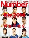 <Rio 2016 Preview>黄金の魂を。