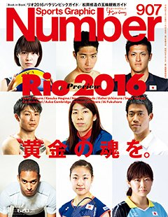 <Rio 2016 Preview> 黄金の魂を。 - Number907号