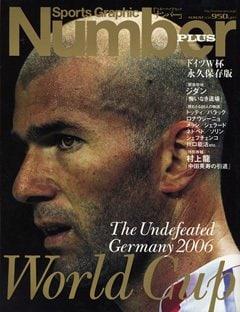 ドイツW杯永久保存版 World Cup Germany 2006,The Undefeated - Number PLUS August 2006 <表紙> ジネディーヌ・ジダン
