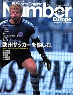欧州サッカーを愉しむ。 2002-'03シーズン完全ガイド保存版 - Number PLUS October 2002