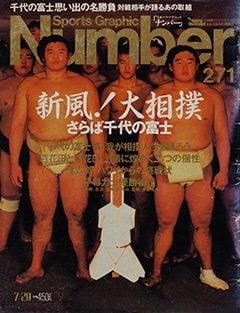 新風!大相撲 さらば千代の富士 - Number 271号 <表紙> 貴乃花 若乃花