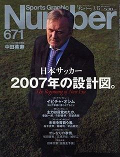 日本サッカー 2007年の設計図。 Tha Beginning of New Era - Number671号 <表紙> イビチャ・オシム