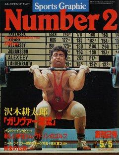 沢木耕太郎「ガリヴァー漂流」 - Number 2号