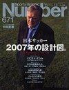 日本サッカー 2007年の設計図。Tha Beginning of New Era