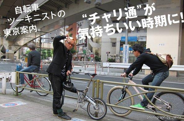 """""""チャリ通""""が気持ちいい時期に!自転車ツーキニストのTOKYOルート。"""