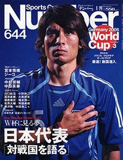 日本代表「対戦国を語る」 W杯に見る夢。 - Number 644号 <表紙> 宮本恒靖