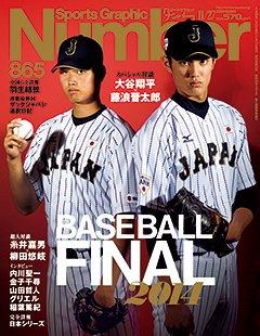 BASEBALL FINAL 2014 - Number 865号 <表紙> 大谷翔平 藤浪晋太郎