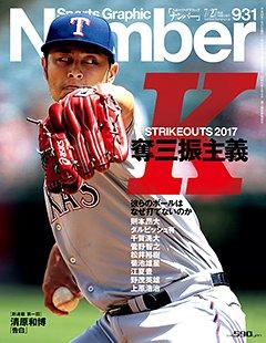 奪三振主義2017 - Number 931号 <表紙> ダルビッシュ有