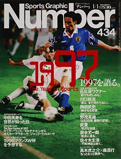 1997を語る。 - Number434号 <表紙> 中田英寿