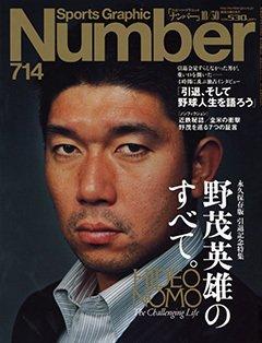 【永久保存版 引退記念特集】 野茂英雄のすべて。 - Number714号 <表紙> 野茂英雄