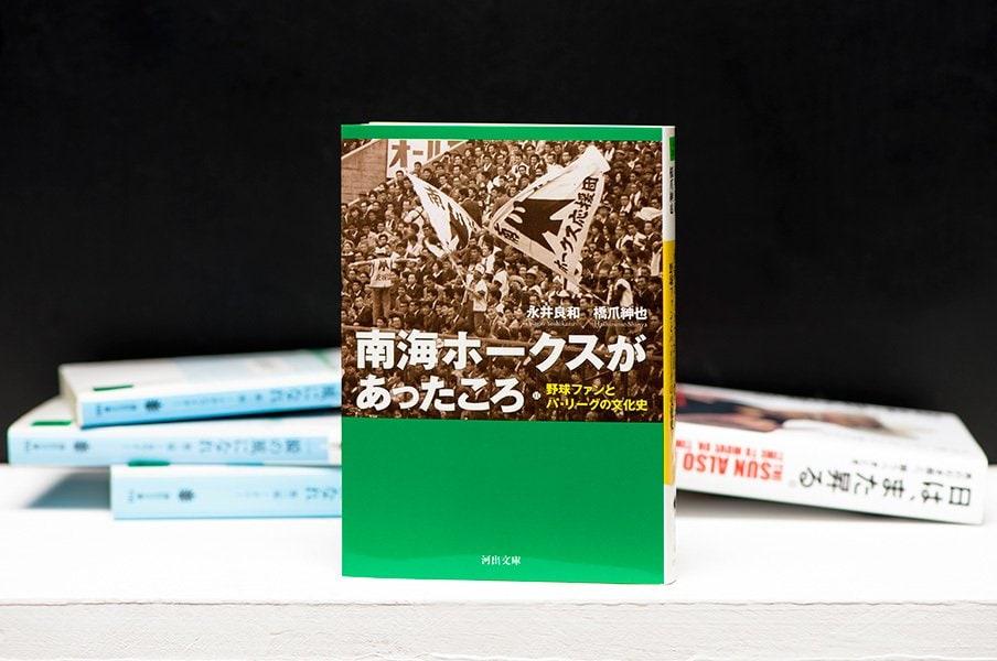 「プロ野球を見る私たち」は変わる。南海ホークスから読み取る文化史。<Number Web> photograph by Wataru Sato