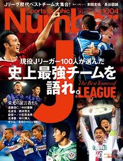 現役Jリーガー100人が選んだ 史上最強チームを語れ。 - Number1004号