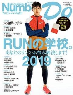 RUNの学校。2019 - Number Do 2019 vol.34 <表紙> 大迫傑