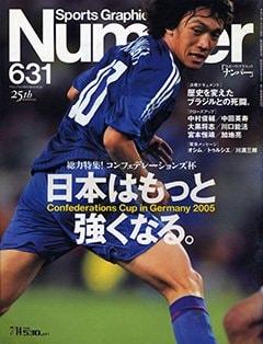 [総力特集!コンフェデレーションズ杯] 日本はもっと強くなる。 - Number631号 <表紙> 中村俊輔