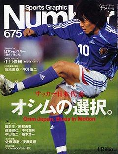 オシムの選択。 Osim Japan Blues in Motion - Number 675号 <表紙> 中村俊輔