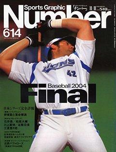 日本シリーズ完全詳報 Baseball 2004 Final  - Number 614号 <表紙> アレックス・カブレラ