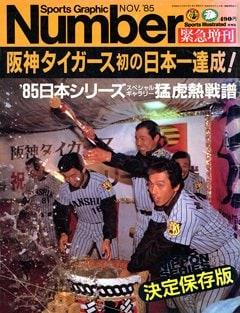 阪神タイガース 初の日本一達成! - Number緊急増刊 November 1985 <表紙> 真弓明信 掛布雅之