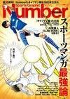 <ナンバー35周年特別号> スポーツマンガ最強論