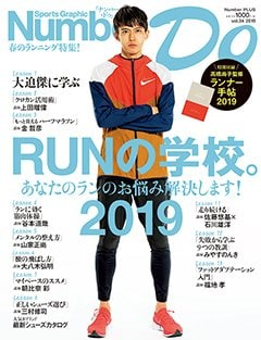 RUNの学校。2019 - Number Do 2019 vol.34