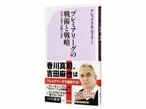 「英国フットボール記者協会」元会長が語る日本人成功の鍵。~『プレミアリーグの戦術と戦略』~
