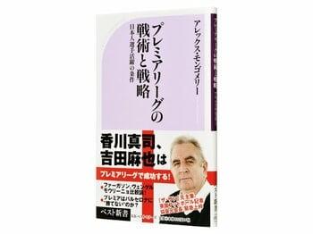「英国フットボール記者協会」元会長が語る日本人成功の鍵。~『プレミアリーグの戦術と戦略』~<Number Web> photograph by Sports Graphic Number